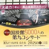 国技館5000人の第九コンサート(^^♪